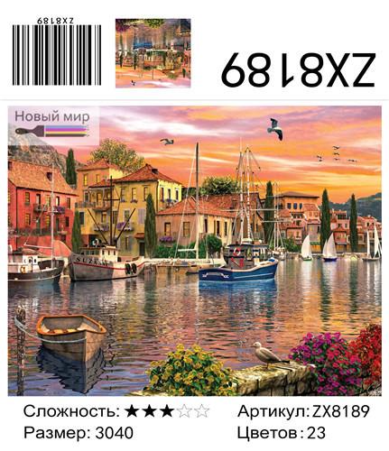 """АМ34 ZX8189 """"Городской причал"""", 30х40 см"""