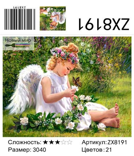 "АМ34 ZX8191 ""Девочка-ангел с бабочкой"", 30х40 см"
