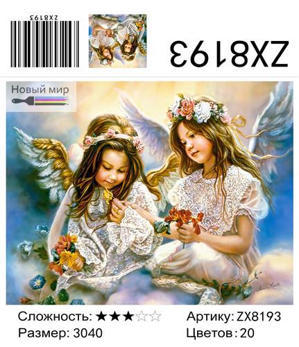 """АМ34 ZX8193 """"Две девочки-ангела на облаке"""", 30х40 см"""