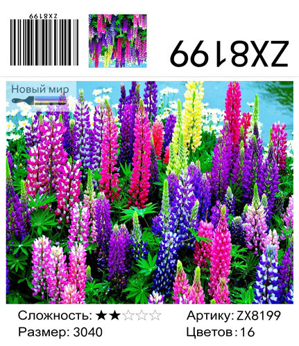 """АМ34 ZX8199 """"Длинные разноцветные цветы"""", 30х40 см"""