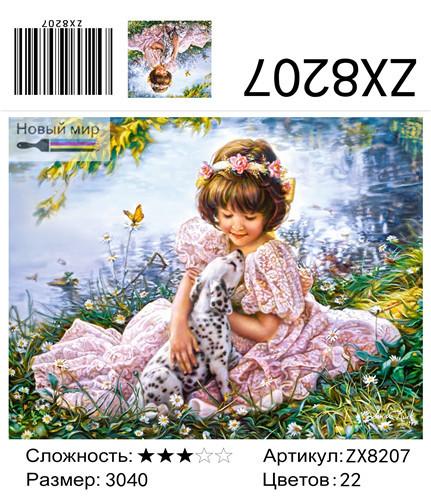 """АМ34 ZX8207 """"Девочка и долматинец"""", 30х40 см"""