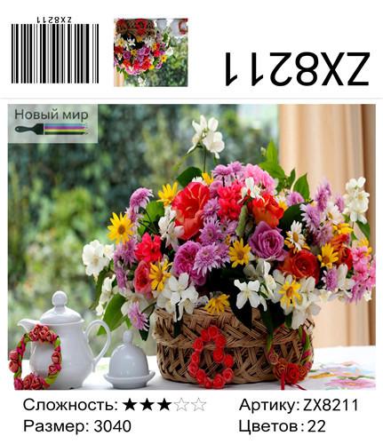 """АМ34 ZX8211 """"Полевые цветы в корзине и чайник"""", 30х40 см"""