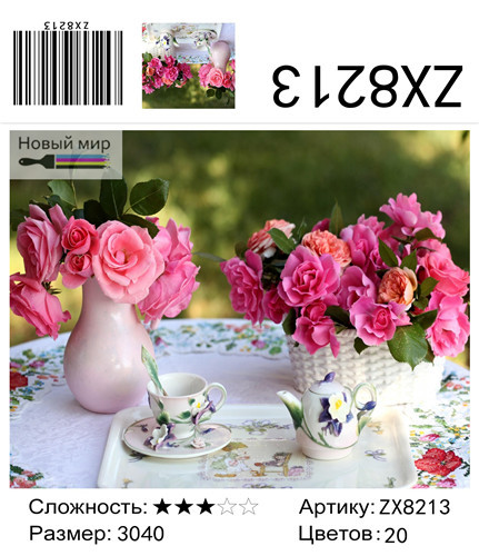 """АМ34 ZX8213 """"Розы в кувшине и в корзине"""", 30х40 см"""