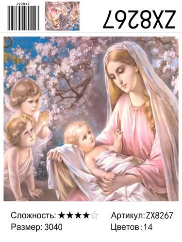 """АМ34 ZX8267 """"Дева Мария с детьми"""", 30х40 см"""