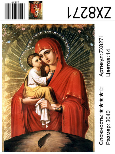 """АМ34 ZX8271 """"Богородица с Иисусом в красном"""", 30х40 см"""