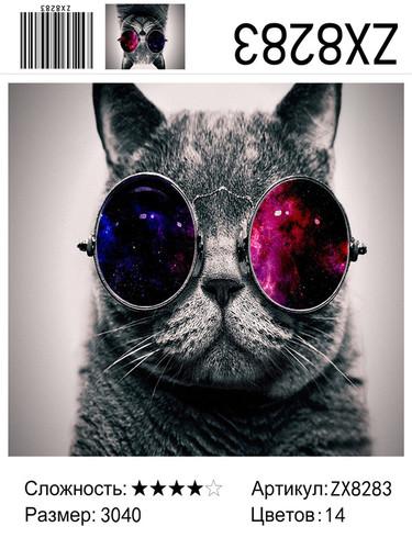 """АМ34 ZX8283 """"Кот в разноцветных очках"""", 30х40 см"""