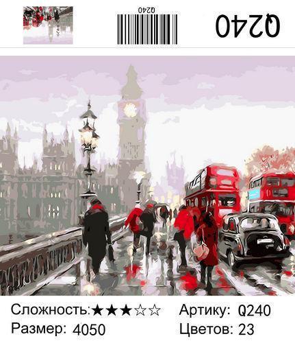 """РН Q240 """"Люди на мосту без зонтов"""", 40х50 см"""