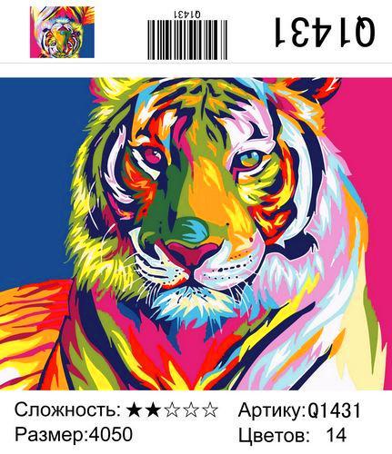 "РН Q1431 ""Радужный тигр"", 40х50 см"