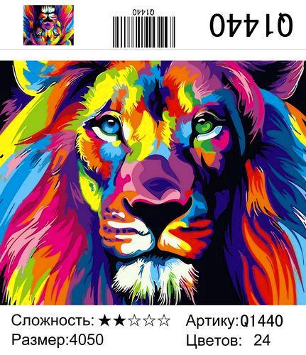 "РН Q1440 ""Радужный лев"", 40х50 см"