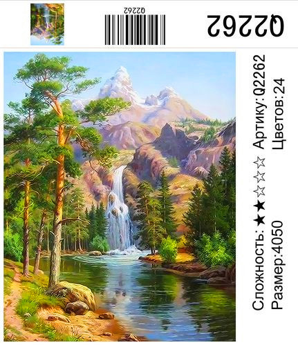 "РН Q2262 ""Водопад на фоне горы"", 40х50 см"