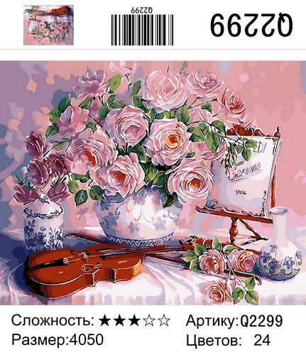 """РН Q2299 """"Скрипка и розы"""", 40х50 см"""