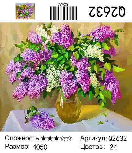 """РН Q2632 """"Сирень на белой скатерти"""", 40х50 см"""