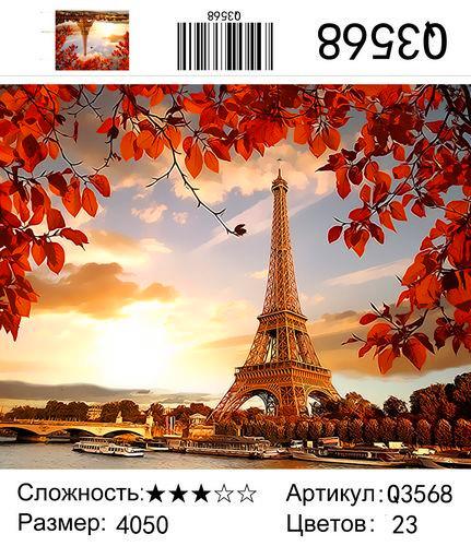 """РН Q3568 """"Эйфель осенью"""", 40х50 см"""