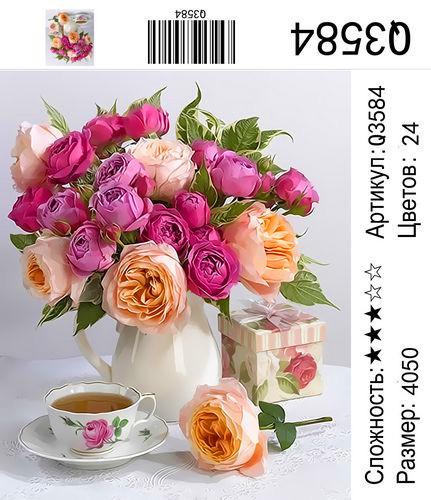 """РН Q3584 """"Букет и чай"""", 40х50 см"""