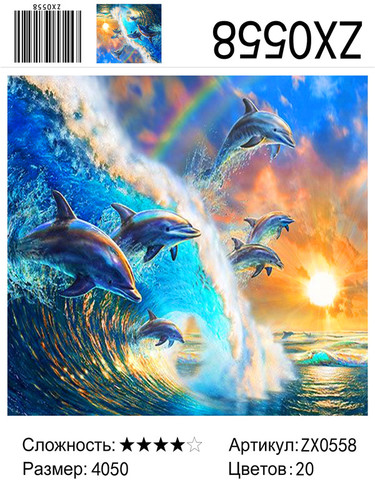 """АМ45 0558 """"Дельфины выпрыгнули из волны"""", 40х50 см"""
