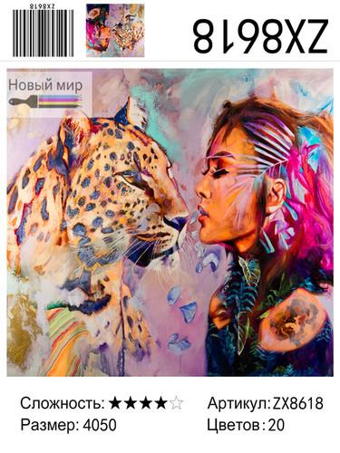 "АМ45 8618 ""Девушка смотрит на леопарда"", 40х50 см"