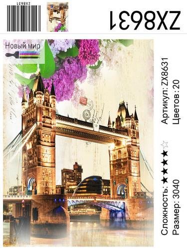 "АМ34 ZX8631 ""Сирень над Лондонским мостом"", 30х40 см"
