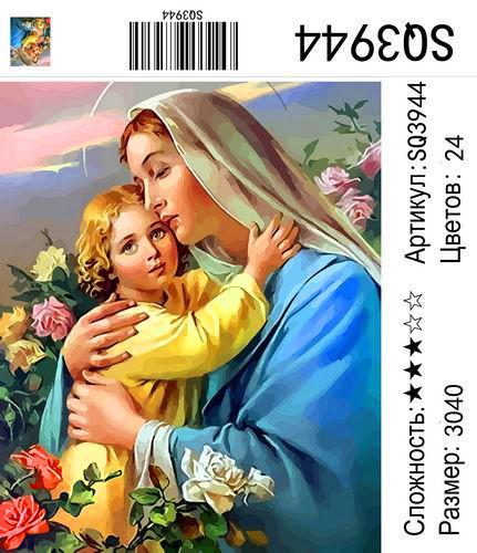 "РЗ SQ3944 ""Дева Мария с Иисусом среди роз"", 30х40 см"