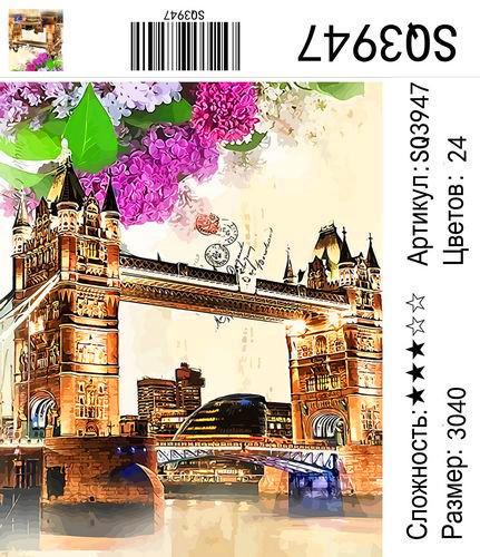 "РЗ SQ3947 ""Сирень над Лондонским мостом"", 30х40 см"