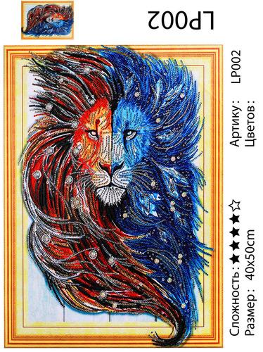 "5DZX002 Двухцветный лев"", 40х50 см"
