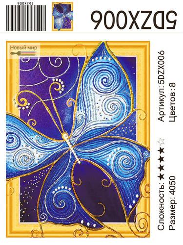 "5DZX006 ""Голубая бабочка"", 40х50 см"
