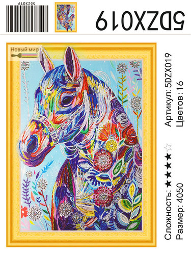 "5DZX019 ""Разноцветная лошадь"", 40х50 см"