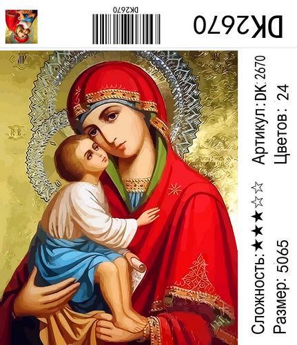 """РН Q2670 """"Богородица с Иисусом в красном"""", 40х50 см"""