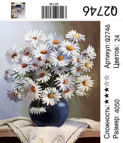 """РН Q2746 """"Ромашки в синей вазе"""", 40х50 см"""
