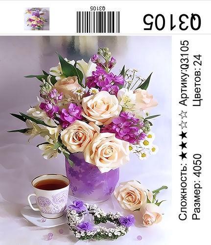 """РН Q3105 """"Букет в сиреневой вазе и чай"""", 40х50 см"""