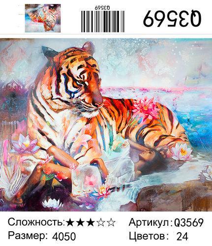 """РН Q3569 """"Тигр лежит около девушки"""", 40х50 см"""