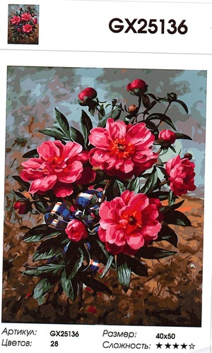 "РН GX25136 ""Розовые пионы на темном фоне"", 40х50 см"