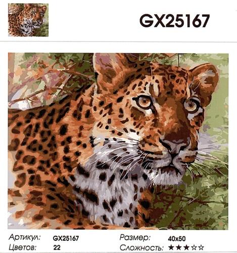 """РН GX25167 """"Леопард насторожился"""", 40х50 см"""