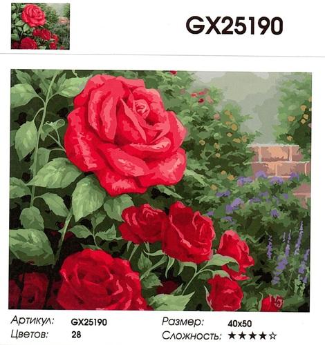 """РН GX25190 """"Алые розы"""", 40х50 см"""
