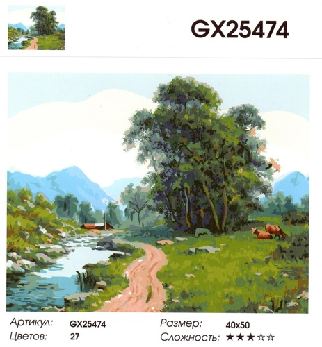 """РН GX25474 """"Дорожка вдоль реки"""", 40х50 см"""