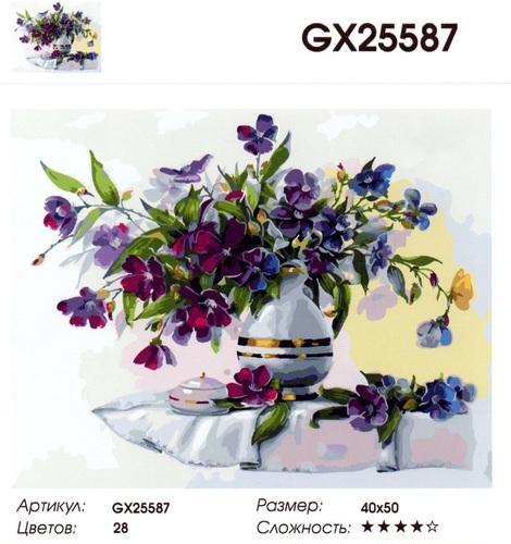 """РН GX25587 """"Анютины глазки в вазе с полосками"""", 40х50 см"""