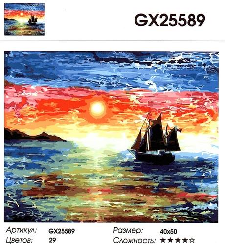 "РН GX25589 ""Парусник на закате"", 40х50 см"