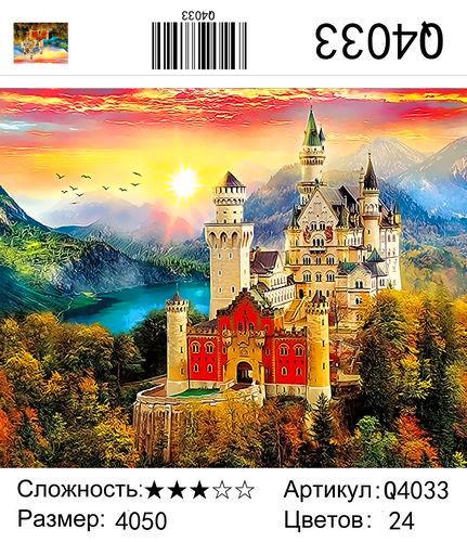 "РН Q4033 ""Замок на закате"", 40х50 см"