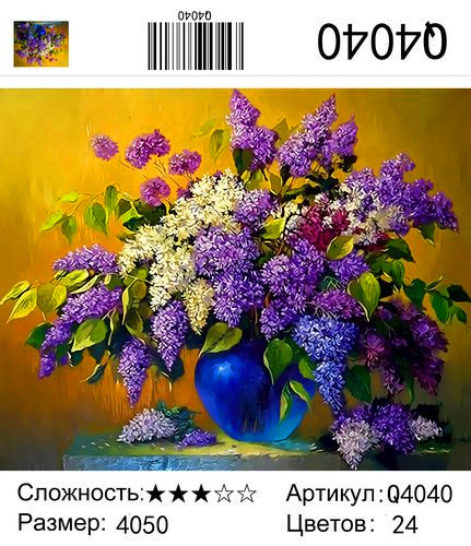 "РН Q4040 ""Сирень в синем кувшине"", 40х50 см"