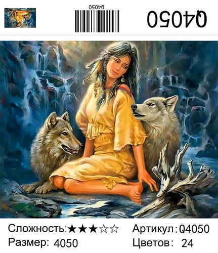 """РН Q4050 """"Девушка и два волка"""", 40х50 см"""