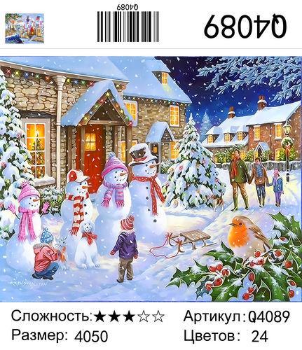 """РН Q4089 """"Снеговики"""", 40х50 см"""
