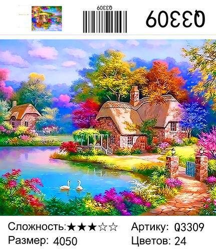 """РН Q3309 """"Домики, пруд , лебеди"""", 40х50 см"""