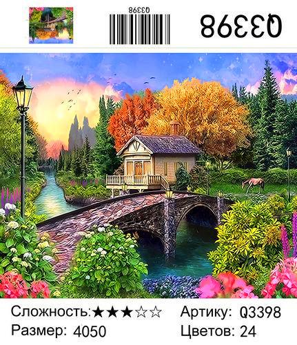 """РН Q3398 """"Каменный мост к домику"""", 40х50 см"""