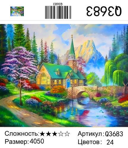 """РН Q3683 """"Домик-храм"""", 40х50 см"""