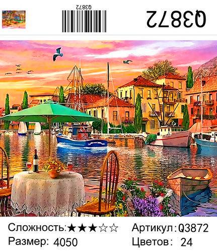 """РН Q3872 """"Столик с вином у набережной"""", 40х50 см"""