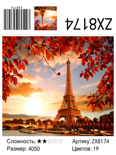 "АМ45 8174 ""Эйфелева башня осенью"", 40х50 см"