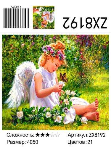 "АМ45 ZX8192 ""Девочка-ангел с бабочкой"", 40х50 см"