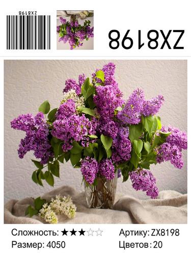 """АМ45 8198 """"Сирень"""", 40х50 см"""