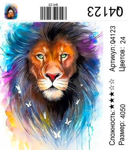 """РН Q4123 """"Лев с разноцветной гривой"""", 40х50 см"""