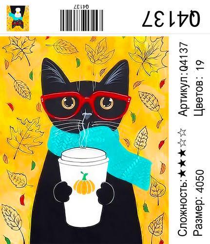 "РН Q4137 ""Кот с коктейлем"", 40х50 см"