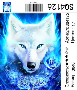 """РЗ SQ4126 """"Волчица и синие розы"""", 30х40 см"""